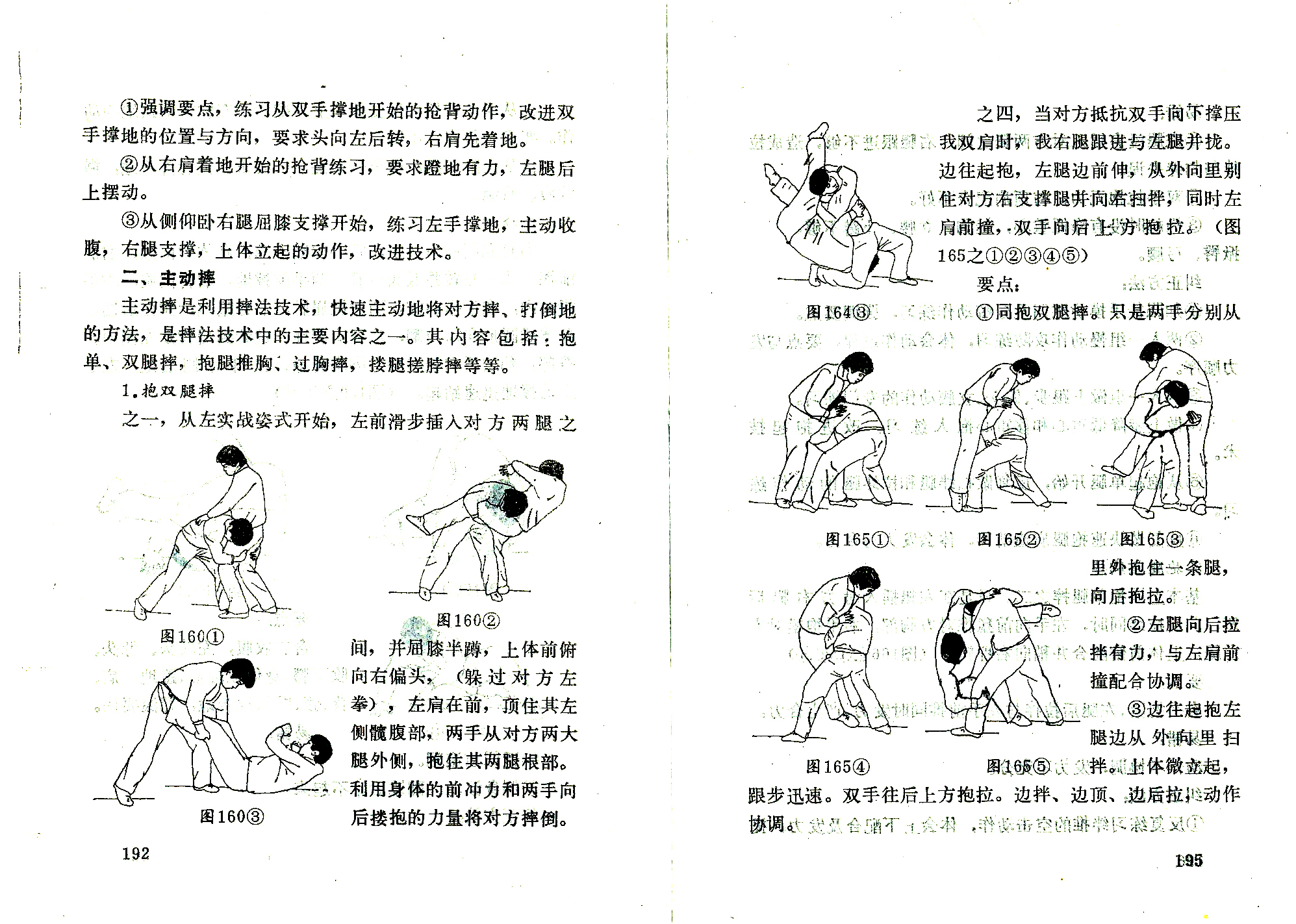 kung fu elements wushu training and martial arts application manual