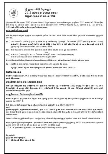 sri lankan passport renewal application form