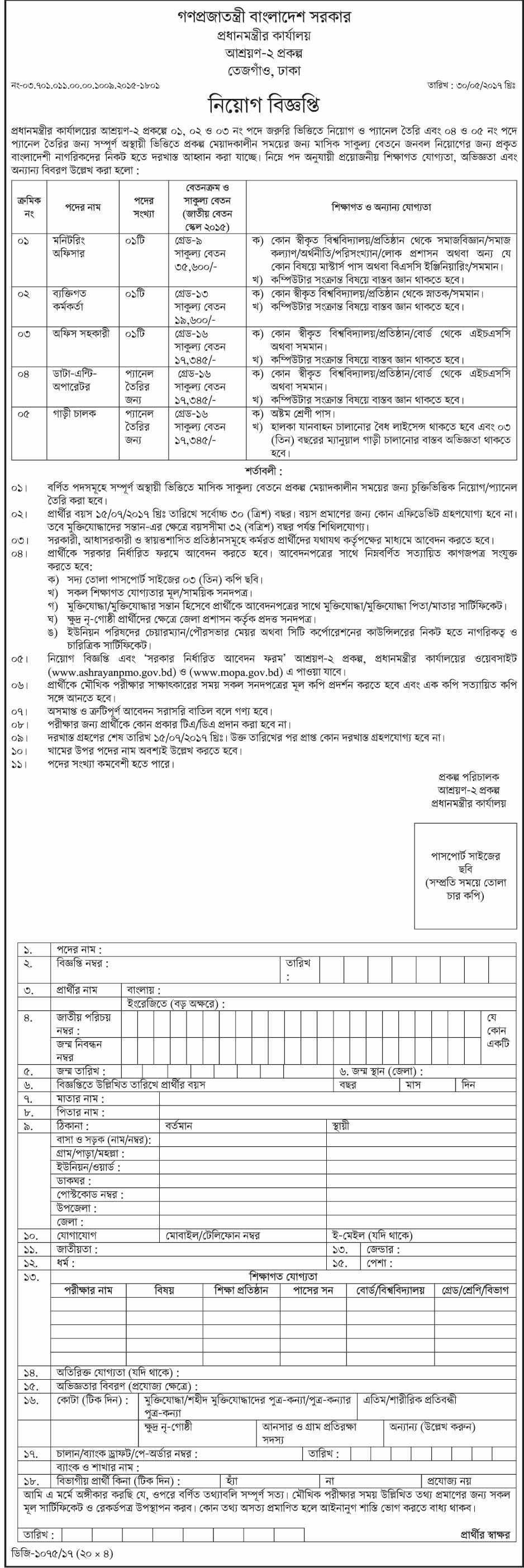 www mopa gov bd application form